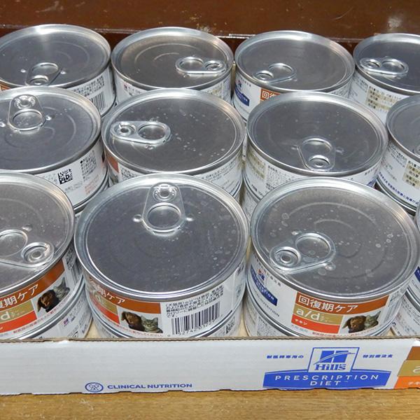 ヒルズa/d缶