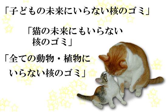 脱反発猫 no nukes cats