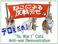 猫達の戦争反対・テロ撲滅バナー