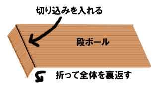 段ボール爪とぎの作り方