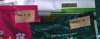 キャットフードのパッケージに大きく消費期限を記入