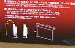 液晶モニターガードの使い方