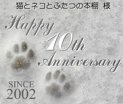 10周年記念プレート