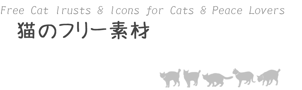 猫のフリー素材 Free Cat Irusts and Icons