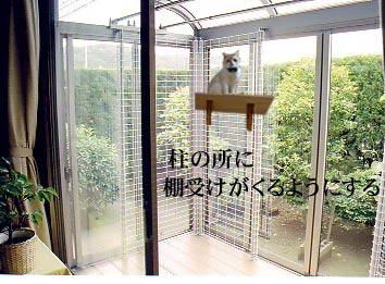 猫のために自作 DIY