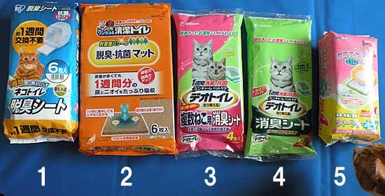 猫システムトイレ専用シート・マット比較