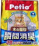 ペティオ 木の猫砂 瞬間消臭
