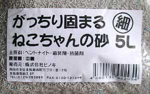 がっちり固まるねこちゃんの砂【細】
