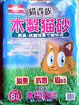猫貴族 木製猫砂