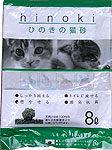 hinoki ひのきの猫砂