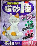 猫砂1番ラベンダー