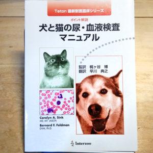 犬と猫の尿・血液検査マニュアル