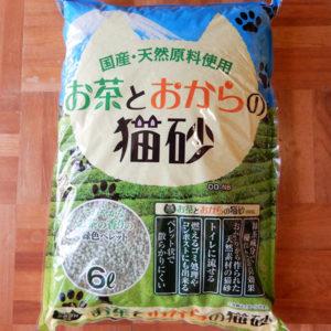 お茶とおからの猫砂