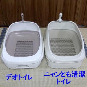 デオトイレ、ニャンとも清潔トイレ