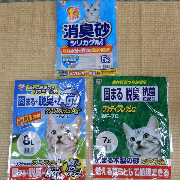 猫砂3種比較
