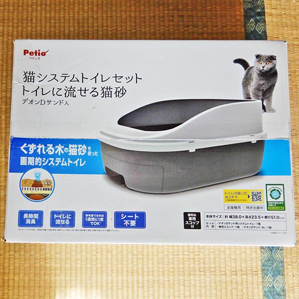 Petio ペティオ 猫システムトイレ