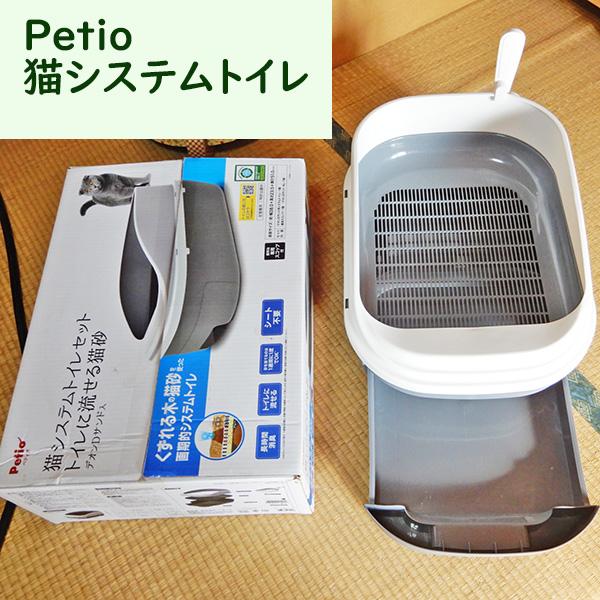 Petio 猫システムトイレ