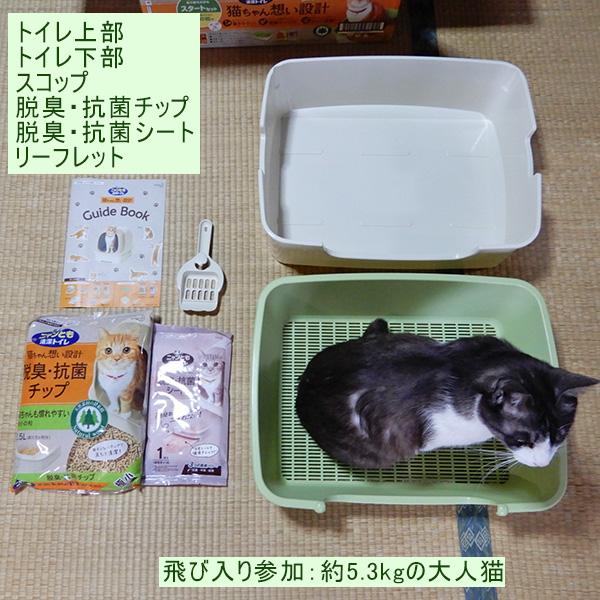 ニャンとも清潔トイレ 成猫用スタートセット