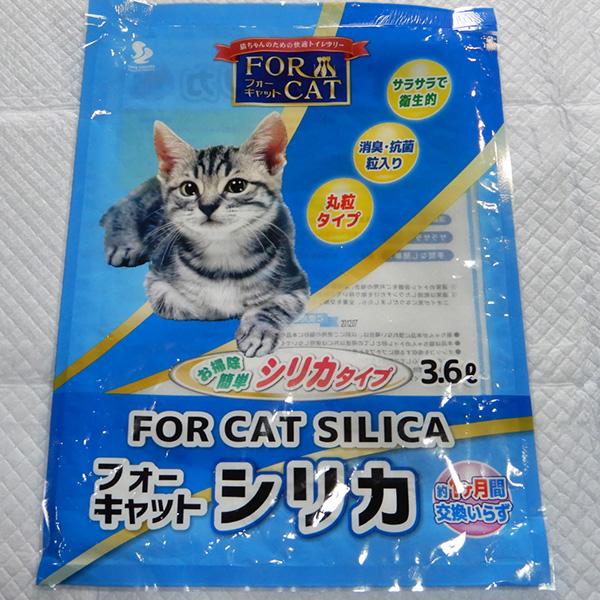 フォーキャット シリカ FOR CAT SILICA